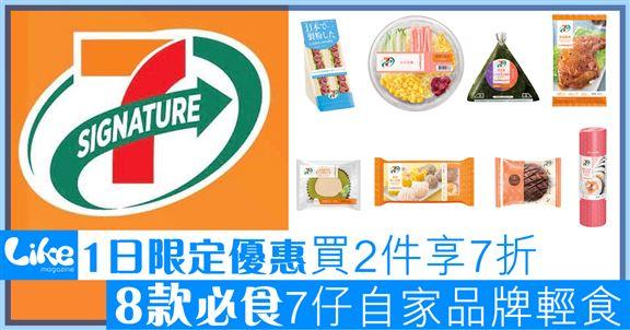 7-Eleven 1日限定優惠    自家品牌 買2件享7折     精選8款必試輕食