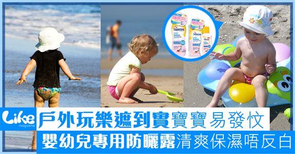 外出玩樂別忘為實寶寶搽防曬                              嬰幼兒專用防曬露清爽保濕唔反白