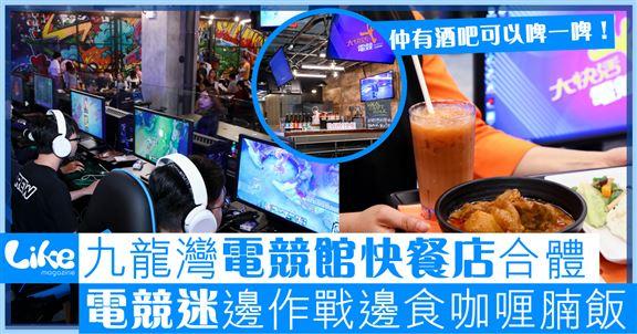 九龍灣大快活電競        電競迷不離座手機叫飯專人送餐