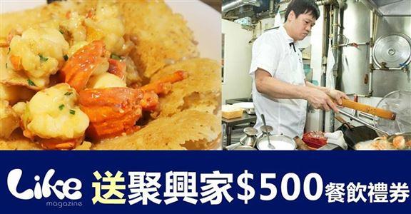 送$500 餐飲禮券!米芝蓮星級粵菜館 - 聚興家【結果公佈】