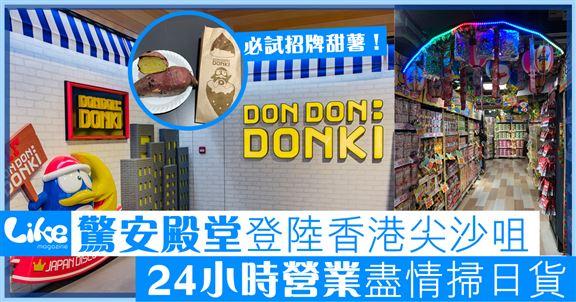 香港終於有驚安殿堂         24小時平掃日貨