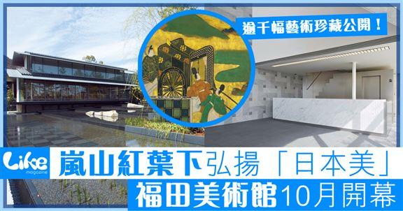 京都福田美術館10 月開幕    藝術珍藏公開   弘揚「日本美」文化