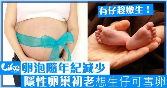 20至30歲頭卵巢儲備降低             卵巢初老可考慮雪卵作未來生育