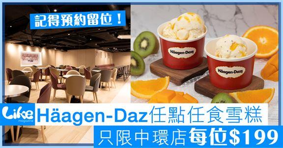 每位$199任點任食Häagen-Dazs雪糕                      8月30日前逢星期五優惠