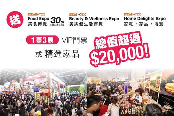 送美食博覽VIP門票或精選家品 - 總值超過 $20,000!