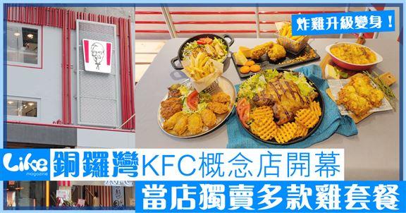 銅鑼灣新開KFC概念店         新出雞美食套餐開心share