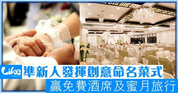 有創意結婚平啲     準新人為婚宴菜式命名       贏免費酒席及蜜月之旅