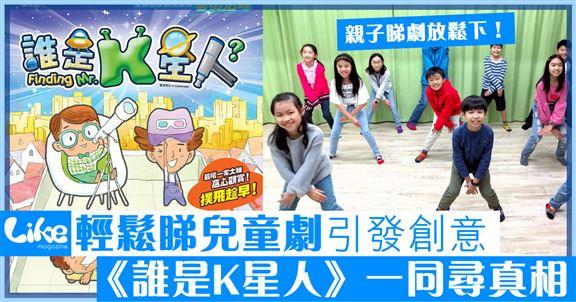 暑期兒童劇 《誰是K星人》    奇幻劇情啟發創意思維