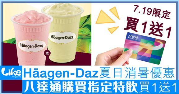 Häagen-Dazs外賣夏日特飲優惠       1天限定買1送1