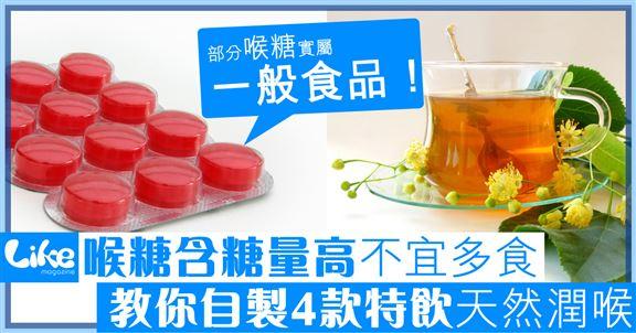 喉痛食喉糖,真係有效?                             教你自製4款天然潤喉特飲