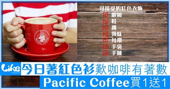 今日身上有紅色衫有著數!    Pacific Coffee咖啡買1送1