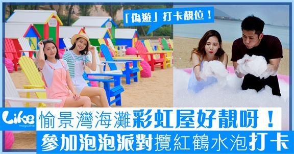 愉景灣海灘驚現彩虹屋     泡泡派對紅鶴水泡喪打卡