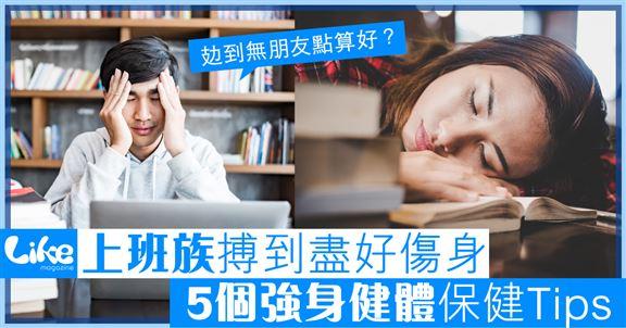 上班族日做夜做捱唔住5個保健Tips回復精力