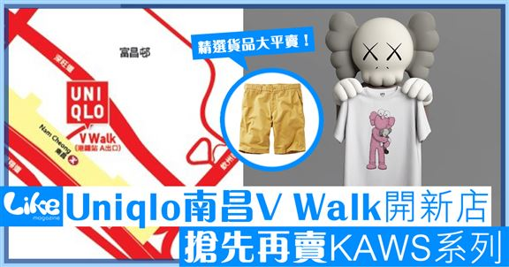 Uniqlo南昌V Walk新店優惠                       KAWS系列再上市