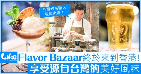Flavor Bazaar香港站周末舉行               台灣知名餐飲職人首度來港