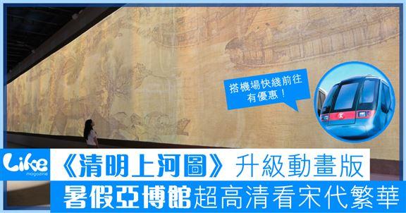 暑假親子歷史文化行      亞博館賞《清明上河圖》升級動畫版