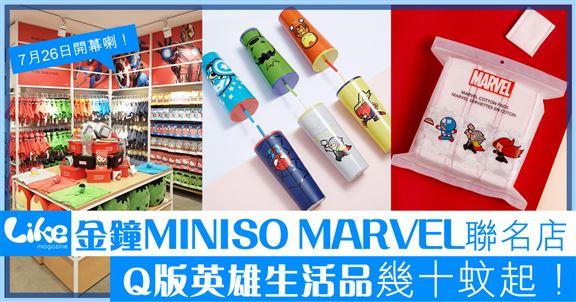MINISO MARVEL金鐘開聯名店      7月26日開幕      Q版英雄商品好抵買!