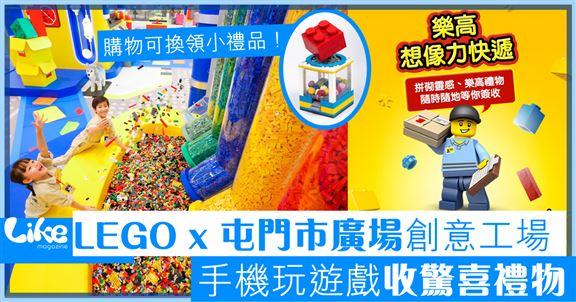 創意挑戰LEGO屯市創意工場                      手機玩遊戲樂高快遞員送上驚喜