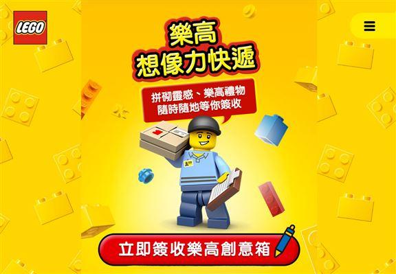 LEGO屯市創意工場 樂高想像力快遞