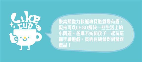 LEGO屯市創意工場 Like Cup