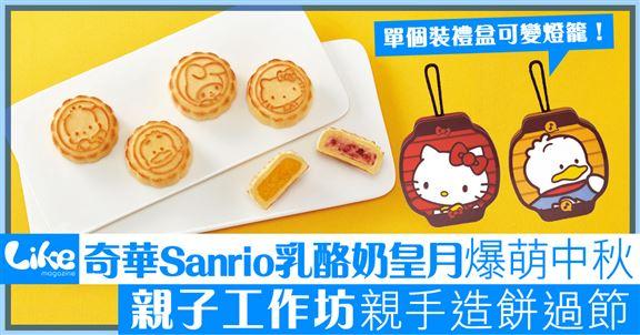 奇華 Sanrio聯「萌」推出乳酪奶皇月                   工作坊親手造餅迎中秋