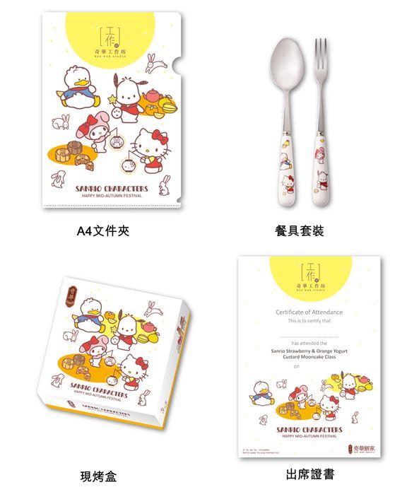 Sanrio果味乳酪奶皇月餅班 Sanrio限量紀念品