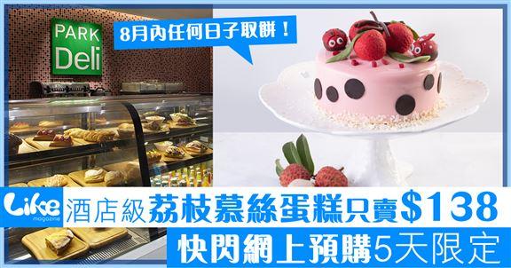 炎夏來一口清甜消暑                   酒店級荔枝慕絲蛋糕快閃優惠