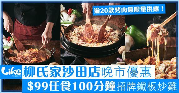 柳氏家沙田店晚市$99起任食        100分鐘盡歎招牌鐵板炒雞
