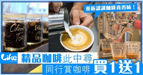 認識咖啡不一樣的咖啡香                             同行品味咖啡買1送1