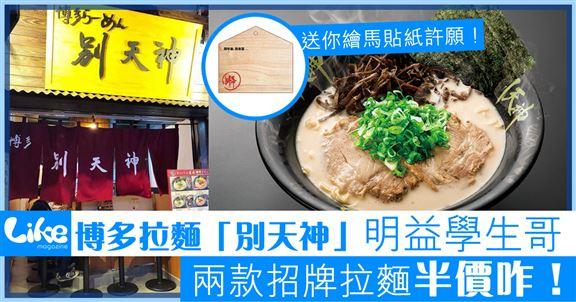 學生哥暑假食拉有著數      博多拉麵「別天神」兩款招牌麵半價