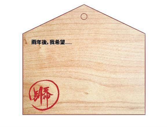 食拉麵獲送「心願成就の繪馬」貼紙1張。