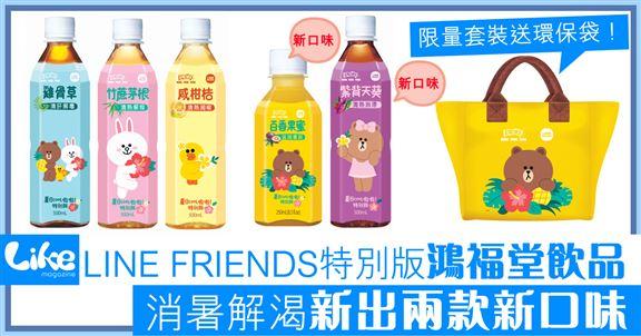 LINE FRIENDS X 鴻福堂特別版飲品       必搶!限量套裝送環保袋