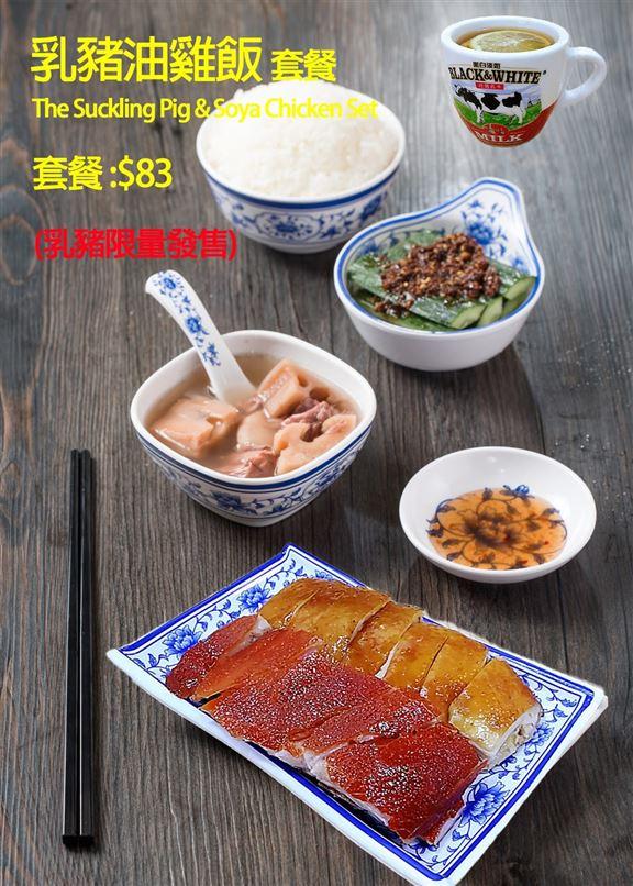 乳豬油雞飯套餐 $83  乳豬限量供應,皮脆鬆化,可口但不油膩;油雞皮滑肉嫩。