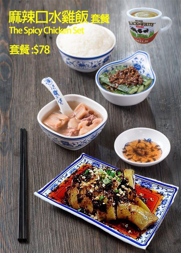 麻辣口水雞飯套餐 $78  自家製麻辣醬汁,香麻開胃,雞肉嫩滑,拌飯一流!