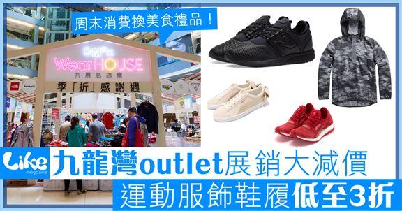 九龍灣outlet展銷大平賣                  運動服飾鞋履低至3折