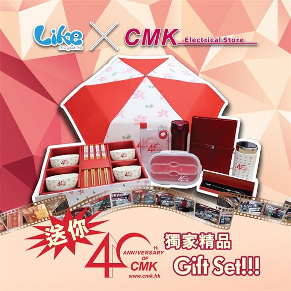 送CMK 40週年獨家精品Gift Set