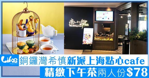 南小館副線cafe賣上海點心                        悠閒下午茶$78兩人享用
