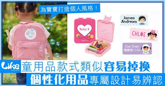 澳洲個人化用品品牌Stuck On You推出的各款個人化產品,讓爸媽為寶貝用品自選設計及加上個人化印名。