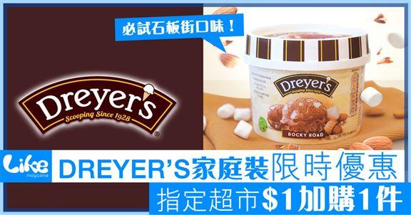 DREYER'S限時回饋優惠      家庭裝雪糕$1加購1件