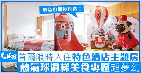 首爾酒店變身夢幻遊樂場          專為小朋友而設特色主題房限定入住