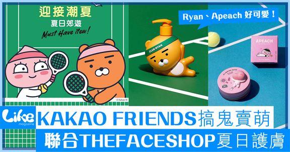 KAKAO FRIENDS夏日做運動          聯合THEFACESHOP護膚