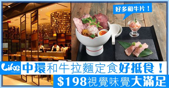 所講嘅係位於中環IFC的GOGYO五行新推出「贅沢大判和牛拉麵定食」,單睇賣相已經大滿足,味覺都是享受。