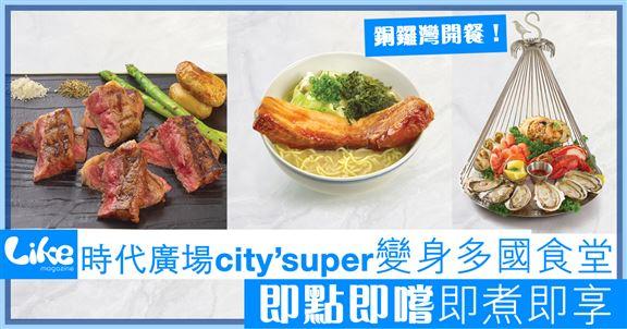 時代廣場city'super翻新後開幕        即點即嚐即煮即享環球美食