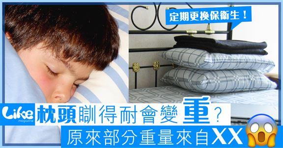 大家有沒有發覺,枕頭愈用會愈重?除了汗水外,原來裡面還有其他東西,有可能影響健康啊!