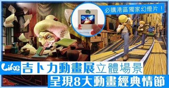 由即日至11月3日舉行的《吉卜力的動畫世界》展覽香港站就給你機會一口氣重溫高畑勲導演與宮崎駿導演的心思,