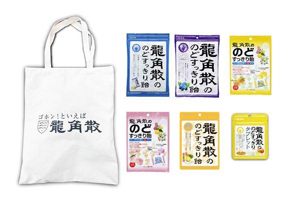 龍角散草本潤產品福袋,美食博覽會場激筍價$120