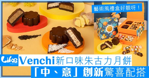 Venchi   「中、意」創新配搭               新口味朱古力月餅刺激味蕾