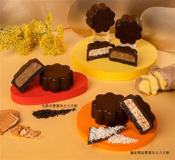 Vench推出全新口味朱古力月餅:薑配椰絲雙層朱古力和伯爵茶雙層朱古力月餅,一口雙層享受。