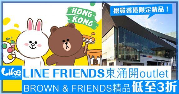 LINE FRIENDS outlet東涌開幕                       逾半BROWN&FRIENDS精品3折至7折