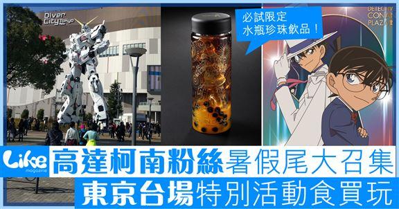 暑假尾東京台場特備活動       高達柯南主題食買玩
